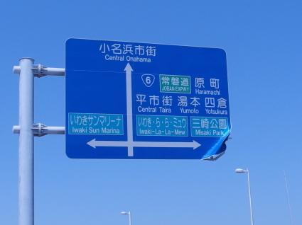 20140802fukushima18.jpg